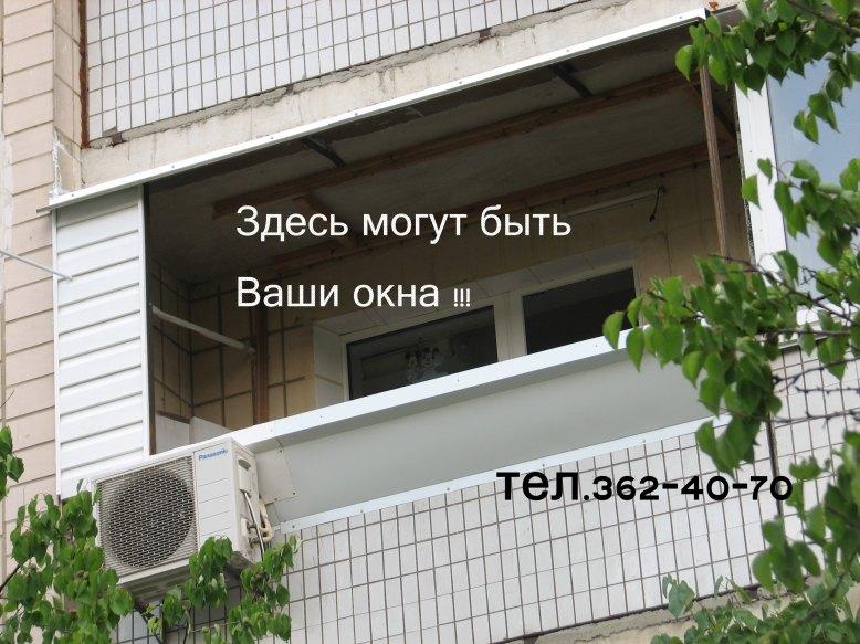 Вынос балкона по подоконнику. сварка, монтаж. киев., киев и .